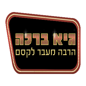 לוגו-גיא ברכה הקוסם