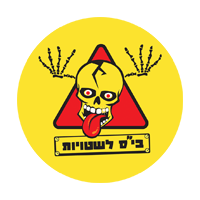 בית ספר לשטויות - לוגו, בית ספר לשטויות
